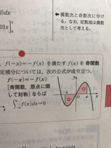 積分とはなんでしょうか、奇関数の時プラスとマイナスで打ち消し合うとありますが、これは0からaの範囲のfxの値と-aから0までのfxを足しているのですか?だから打ち消し合うのですか?それとも定積分の定義が理解で きていないのでわかりませんが、aで積分した値から-aで積分した値を引いてるのでしょうか?