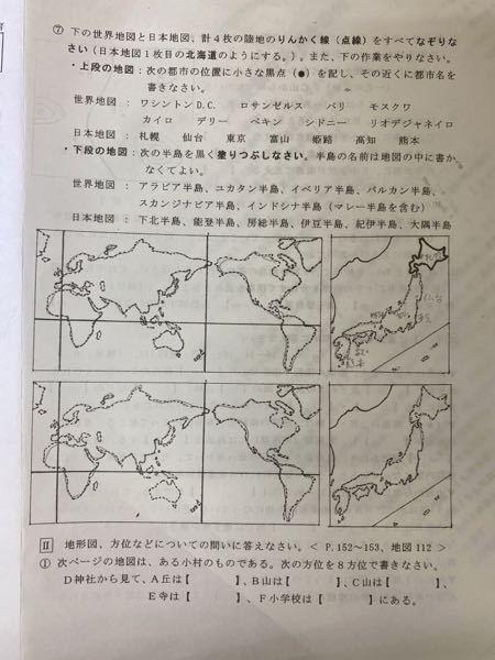 至急お願いします 地理の問題なんですが、これ教えて欲しいです!