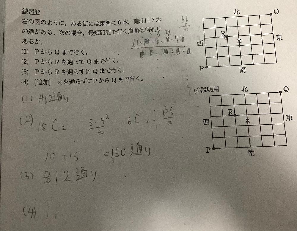数学Aです。 ⑷の解き方を教えてください。