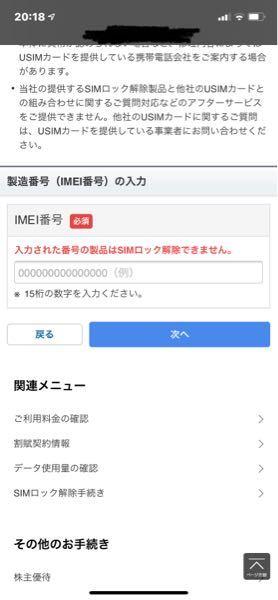 SoftBankのサイトでSIMロック解除をしようとしたところ、このような感じで解除の手続きが出来ません。 どうしたらいいですか?