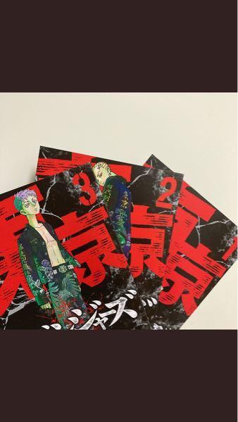 東京リベンジャーズのこの漫画どこで買えます?