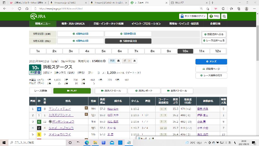 先週、9月12日(日曜日)中京10Rの「浜松ステークス」ですが、、、 1着:松山弘平騎手 2着:松田大作騎手 3着:松若風馬騎手 と、「松」のトリオで、浜「松」を制したという、オカルトかサインみたいな決着が。 皆さん、馬券を購入していてこんな経験ありましたでしょうか? 一番面白かった経験をされたという方に500P差し上げます。