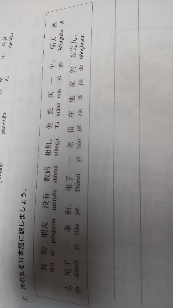 この中国語の問題の答えを教えて下さい!おねがいします
