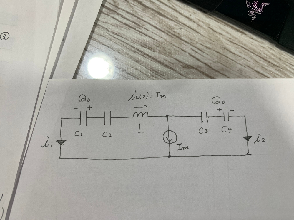 下図の電気回路において,電流i1,i2の式を求めたいです。 解法をご教授ください。 初期条件は下記の通りです。 コンデンサC1とC2は電荷Q0で充電されており,インダクタLの初期電流はImです。 ま