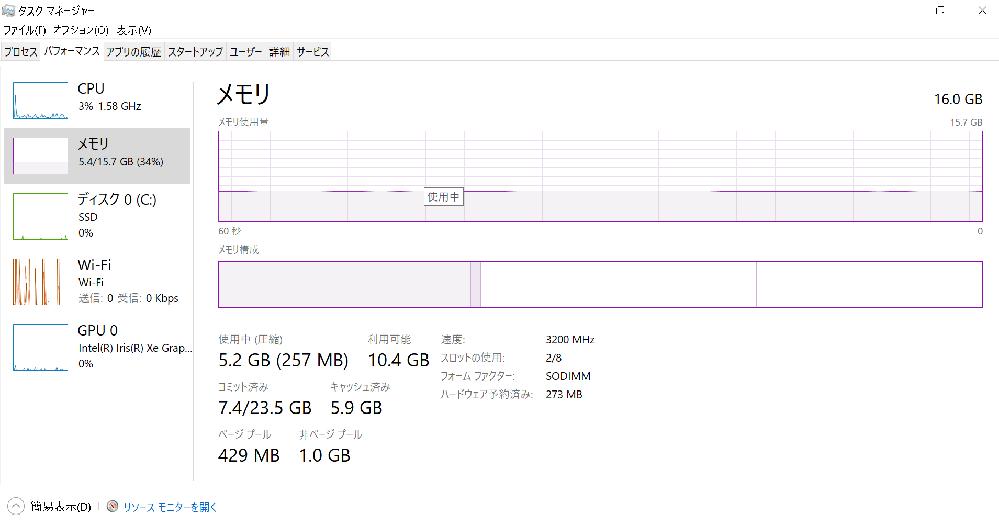 ノートパソコンのメモリに関する質問です。 タスクマネージャーのプロセスで「メモリ使用量」が「約1GB」の時、 タスクマネージャーのパフォーマンスを確認すると「5.4/15.7GB(34%)」と表示されていました。 この差分の4.4GBはどういう扱いなんでしょうか? またこの4.4GB分のメモリ使用量を減らすことはできますか? 重いアプリなどを使用するとメモリ使用率が70%近くまでいき、困ってます(ーー;) 以下使用しているノートパソコンのスペックです。 CPU-----corei7 1165G7 メモリ---16GB GPU-----Iris Xe Graphics SSD