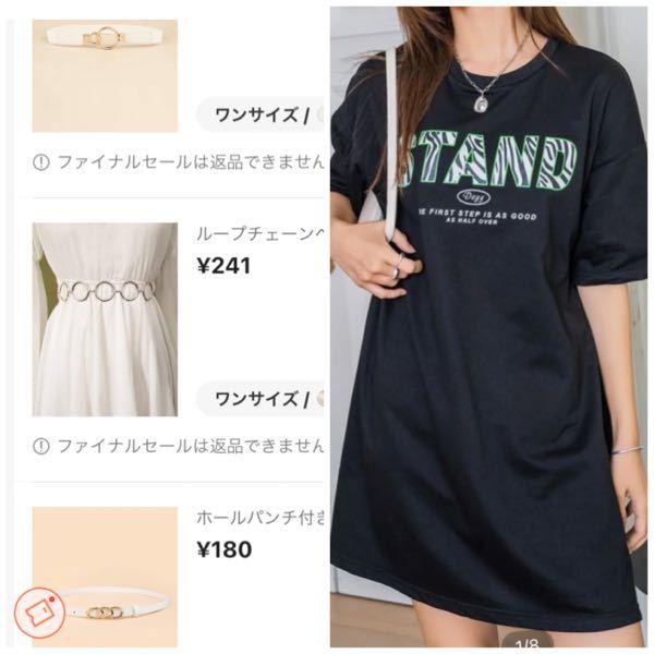 ファッションに詳しい方教えてください。 このワンピースにはどのベルトが似合いますか… または、ベルトをつけなくてもいいでしょうか? レビューにはつけないとブカブカとかいてありました。 この白いベルトは黒バージョンもあります! ○のものは金もあります! どれが合うか教えてください!! ファッションに疎くて(--;)