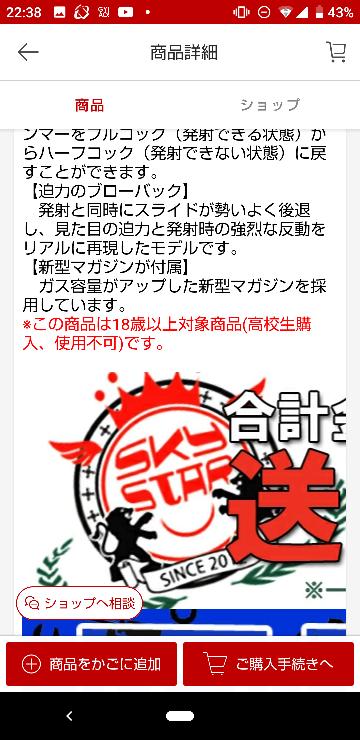 高校生のエアガン購入についてですが、こちらのエアガンは高校3年生でも購入できないのでしょうか? 東京マルイ シグザウエルP226 E2 [楽天] https://item.rakuten.co.jp/star-shop/tmgg35/?scid=wi_ich_androidapp_item_share #Rakutenichiba ※私は9/5生まれで、すでに18歳です。 ※試しに購入手続きをしてみましたがいつもどうり、セブンの前払いに設定して、購入確定まで行けましたが、写真の赤字が不安です。 ※購入確定したあとに、ショップから電話が来たりして、買えなかったりするでしょうか? ちなみに、同じく18歳以上用のエアガンですが、こちらは特に購入禁止の記載はありません。 東京マルイ H&K USP ガスブローバック [楽天] https://item.rakuten.co.jp/star-shop/tmgg65/?scid=wi_ich_androidapp_item_share #Rakutenichiba これはどういう事でしょうか。