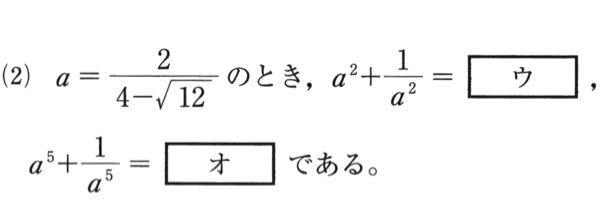 数1の問題なのですが、オの方の5乗の方が解けないです、切れてるところにエとして3乗もあるのですが、ウとエは自力で何とか解いたのですが、オの解き方が分からないので教えて欲しいです 解説お願いします 出来れば途中式等も欲しいですほんとに数学苦手なので、、、