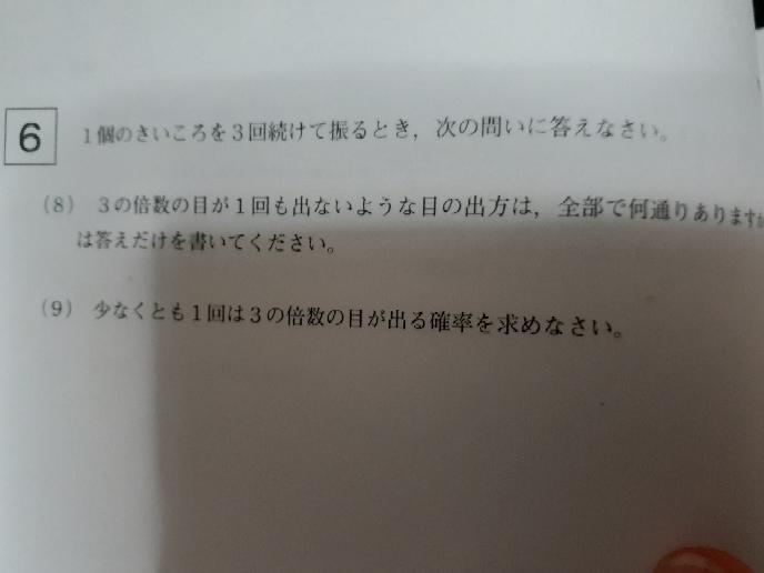 (9)の回答を教えてください。説明の仕方が分かりません。できるだけ楽に正確にかけるようにお願いします。