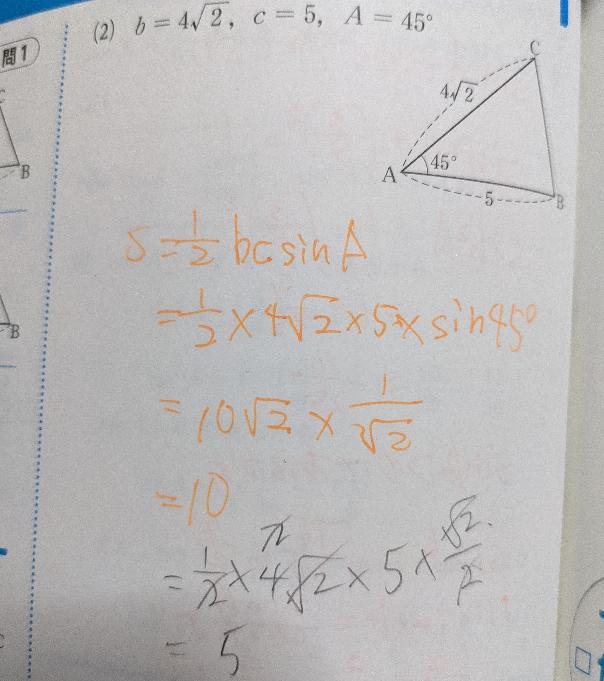 三角形の面積(高校数1)なんですが、三角形の面積を求める場合有理化はしないで求めるのが正解ですか?(sin45) 有理化したら画像のように答えが異なりました。 よろしくお願いします