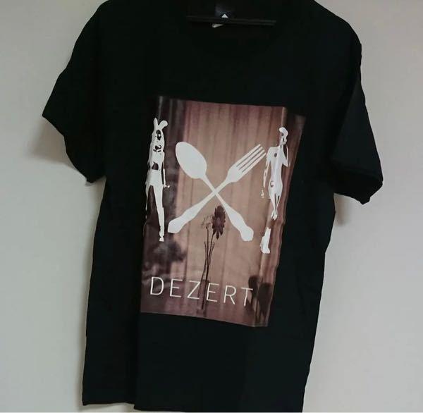 このTシャツの購入検討中なんですけど、このデザインについてどう思いますか? 至急よろしくお願いします