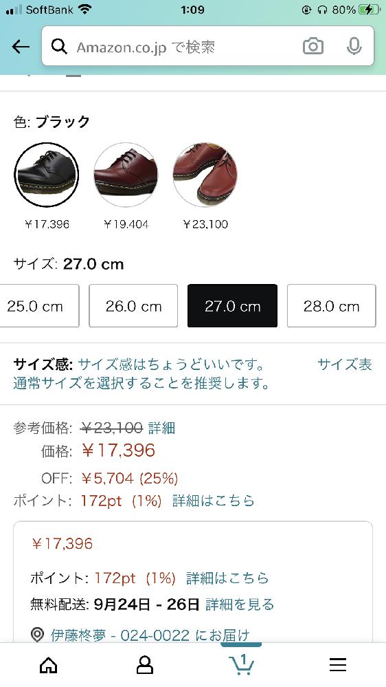 Amazonでドクターマーチンを見てみたんですけど、2万3000円のものが何故こんなに安くなってるのでしょうか