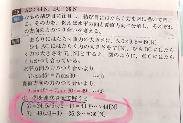 物理基礎の問題の計算式(途中式について)で質問なのですが、ピンクで丸を囲っている部分が特に分かりません。 ①、②の式を連立させて解くとの後からの途中式と計算がわかりません。答えが44、36が出ないのでよろしくお願いいたしますm(_ _)m