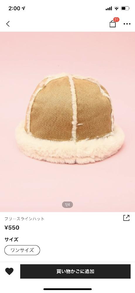 この帽子の名前はなんですか? 可愛いので購入しようと思っているのですが、この帽子を使ったスタイリングを探そうと思っても名前がわからないためなかなか見つけられなくて…
