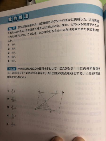 数的推理の問題です。 10番の問題です。 合計の82人から17を引くと、A、B、Cの合計か65人だということはわかります。しかし、解説でなぜ65×2をしているのか理解できません。解説お願いします。