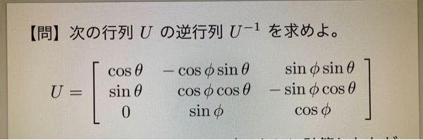 線形代数です。 sin、cos、Φ、θを含んだ場合の計算方法が分かりません。