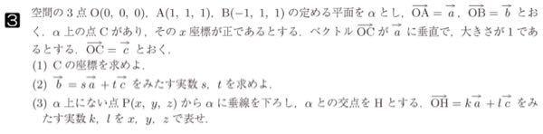 【至急】(3)の正射影ベクトルを使用しないやり方を教えてください