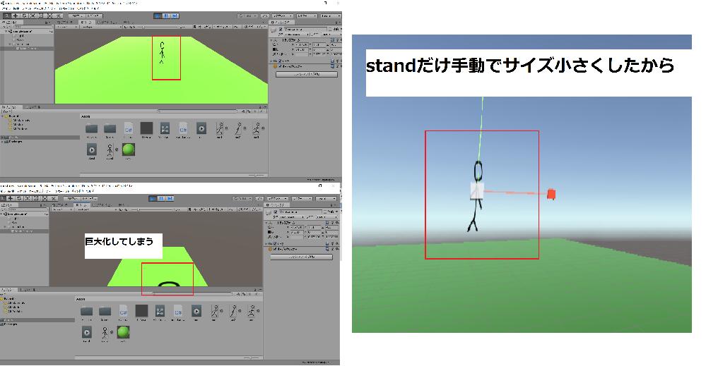 Unityのアニメーション時にキャラが巨大化します stundという操作していない時のアニメと runという移動している時のアニメが切り替わるよう作りましたが standだけ手動で小さくしたので、runの時大きく戻ってしまいます。 どうすればrun時のスプライトも小さくできるのでしょうか