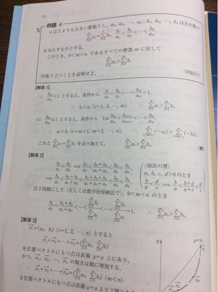 数学の質問です。 写真の問題を初見では全く解けませんでした。 解けなかった原因は解法を思い浮かばなかったからなんですが、 さらにその解法を思い浮かばなかった原因として考えられることを教えて欲しいです。 あと、この問題の本質はなんだと思いますか?
