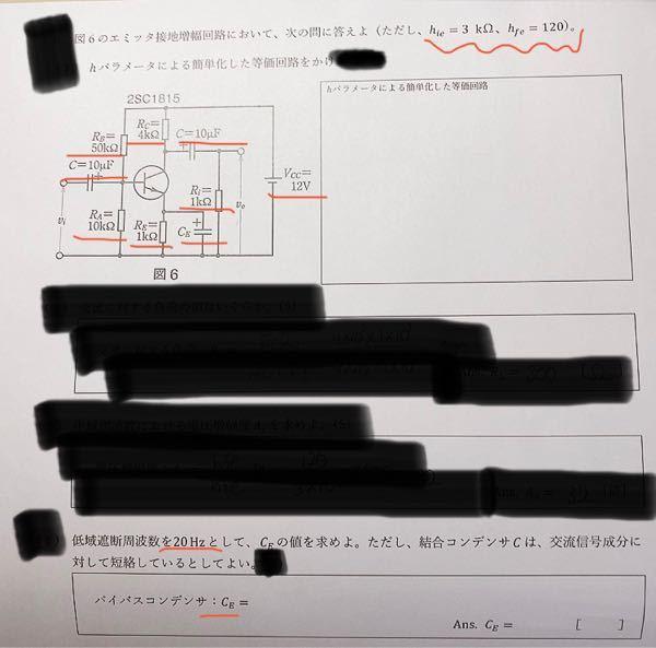 【至急】 エミッタ接地増幅回路の等価回路の書き方とバイパスコンデンサCEの求め方を教えて頂きたいです!