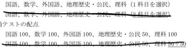 大学受験、共通テスト 名古屋市立大学芸術工学部を志望している高校三年生です。共通テストで必要な科目が国・数英、社・理1科目です。 先日、学校に共通テスト願書を出したのですが、理科2科目必要で出しました。これは大丈夫でしょうか?理科第1科目に得意な方持ってくればいいのでしょうか?
