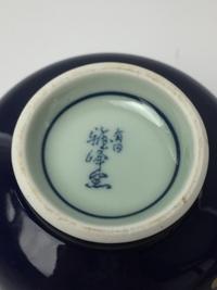 この窯元が読めないので教えていただきたいです。  有田 峰窯 あたりは読めるのですが、 肝心の一文字がどうしても分かりませんでした。