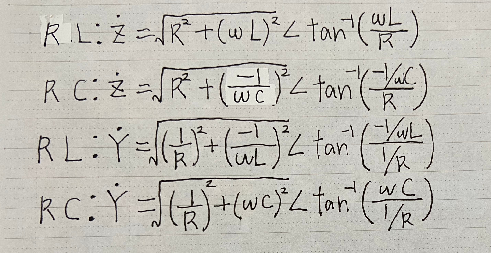 電気回路の問題です。 RL直列回路、RC直列回路のインピーダンスベクトル、RL並列回路、RC並列回路のアドミタンスベクトルを求め、複素平面上にベクトル図を書きなさい。ただし直列の時は電流ベクトル、並列の時は電圧ベクトルがそれぞれ基準ベクトルになることとする。 写真にあるようにそれぞれのベクトルを求めることはできましたが、複素平面上にベクトル図を書くことができず困っています。どなたか教えてください。