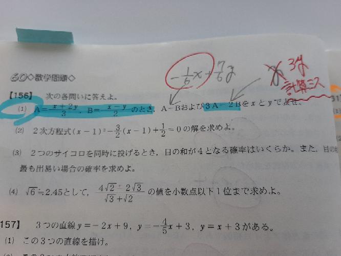 下記問題【156】(2)(4)の解法と解答を宜しくお願い致します。