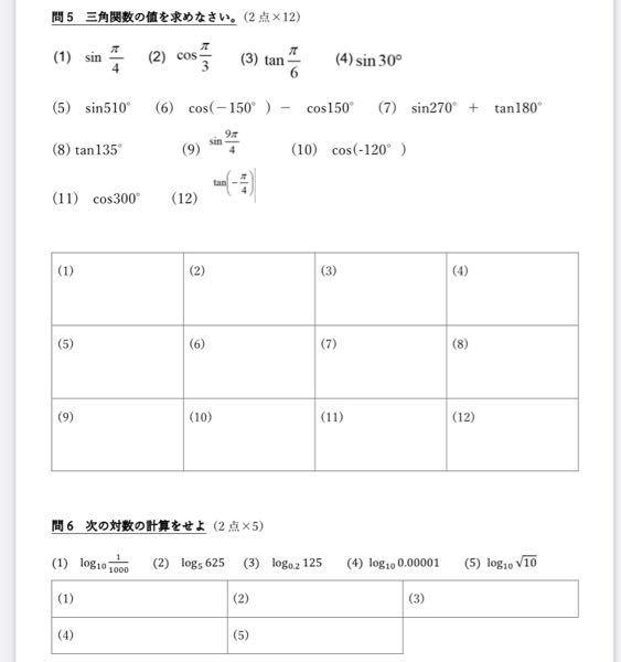 三角関数,対数についての質問です。 下の問題を解いて欲しいです(途中式有りで)