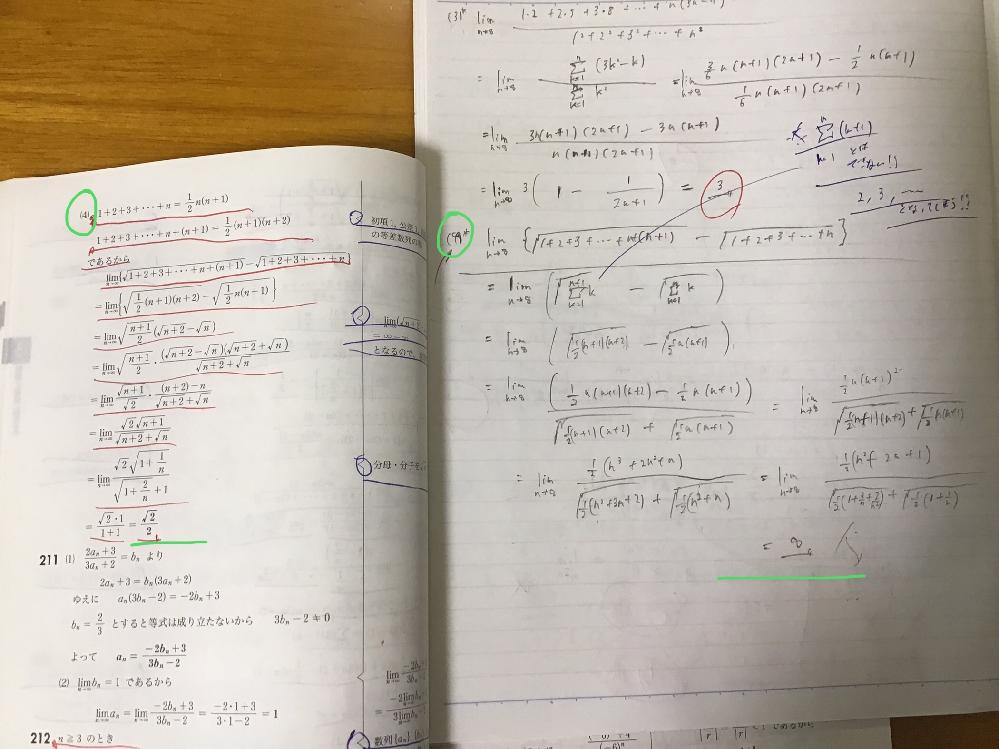写真の緑で示した(4)番の問題で、解答と答えが合いません。どこが間違っているか詳しく教えてください