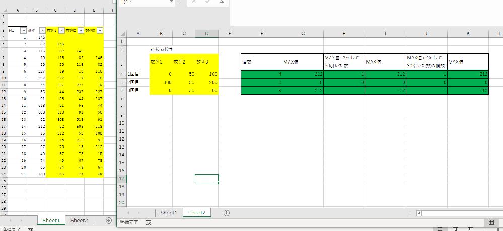 Excelのマクロ(VBA)について教えていただきたいです。 sheet2の数列1~3(B:D)の記載がある数字を元に、sheet1の同じ項目を「値以上」でフィルターで絞った状態で、 以下の3つ...