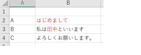 Excel操作(検索)について質問させてください。 添付ファイルのような文章があった場合、検索オプションでフォント:赤にして検索をかけるとAはヒットしますが、Bはヒットしません。 Bも検索結果としてヒットさせたい場合、どのように検索をかければ良いでしょうか。 ご回答、よろしくお願いいたします。
