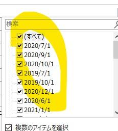 ピボットテーブルのフィルターで、日付の表示順序が昇順になりません。 元データの表示は日付になっており、データ区切り位置で日付に設定してみても同様でした。 日付として認識されていないのかと思うのですが、解決法ご存知でしたら教えてください。