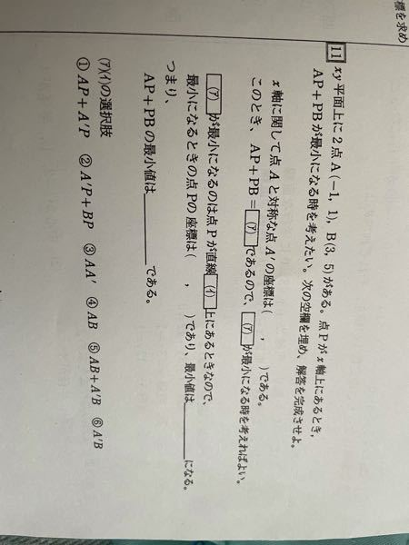 数学IIです。教えて下さい