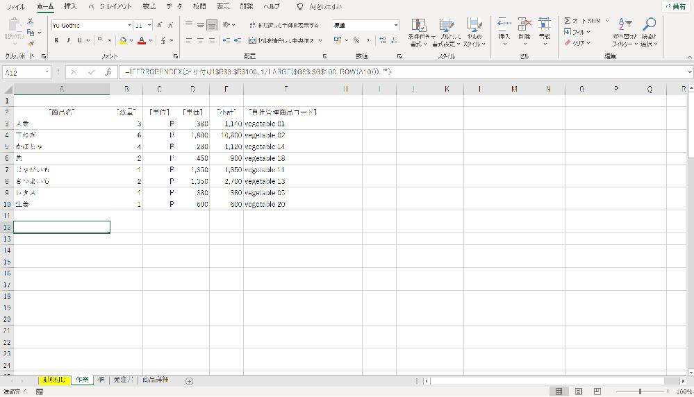 """VBAが書けません。教えて下さい! [Sheet説明] 貼り付けSheet → 抽出したCSVを貼り付けするところ 作業Sheet → (A3:F100)まで数式が入ってる。 値Sheet → 作業Sheetの(A3:F10)のデータをコピーペースト(値) ⚠ 範囲は値が見えてるところだけ希望。 発注書Sheet → 省略 商品Sheet → 省略 [希望マクロ] 1). Sheets(""""作業"""")に入ったデータの(A3:F10)のデータをコピー。 画像では11行以降空白になってるが100行まで数式が入ってます。 範囲は(A3:F?)です。 ?は値として見えているところまでです。 ← この表現の仕方がわからない ↓ 2). Sheets(""""値"""")のA3にそのデータをペースト(値で) ↓ 3). Sheet(""""値"""")のF列を昇順にする 1)~3)までの工程のVBAを教えていただきたい。 よろしくお願いします。 ※その後発注書をPDFにしてメール送信までしたいのですが、また別で質問します。"""