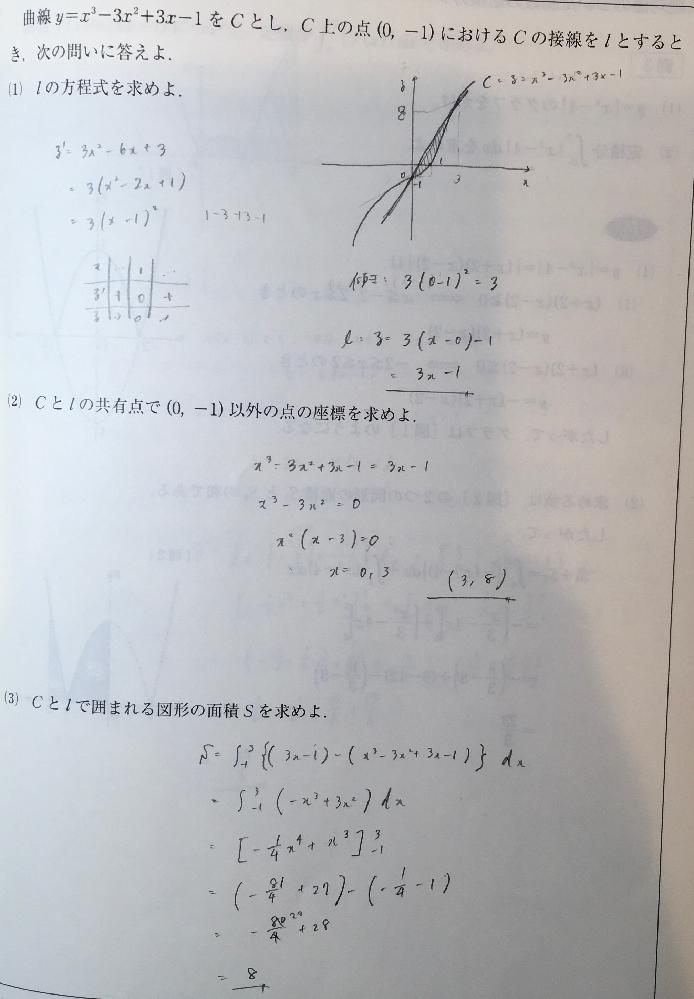 画像の最後の問題について質問です。 結構前にやった問題なのですが何故か丸つけがされていない上に答えもありません。 それでおそらく最後の問題は間違えてしまったと思うのですが答えは4分の27ですか?
