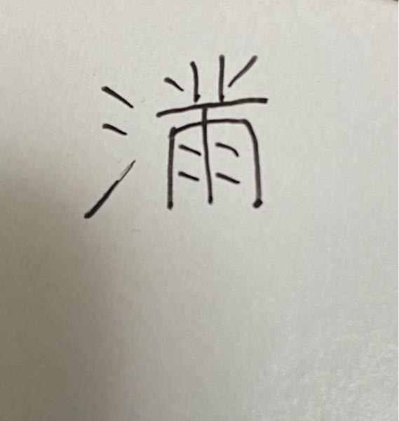 この漢字をケータイで打ちたいのですが、読めないし手書きで変換してもなんか違うような気がします! わかる人教えてください!