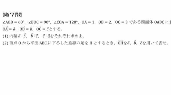 ベクトル ⑵この問題の解き方を途中式も含めて、紙に書いてもらいたいです。。 答えは49/44a-49/5b+49/10cです! お願いします!