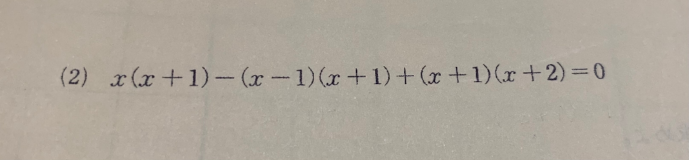中3二次方程式の応用問題です。 工夫して解く事が条件なのですが難しくて全然分かりません…。誰か解き方を教えて頂けると助かりますm(_ _)m