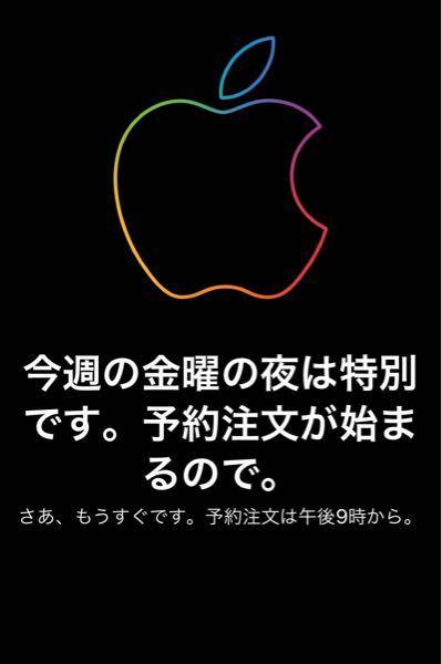 Apple Storeが開かないんですがもしかして9時までこのままですか?