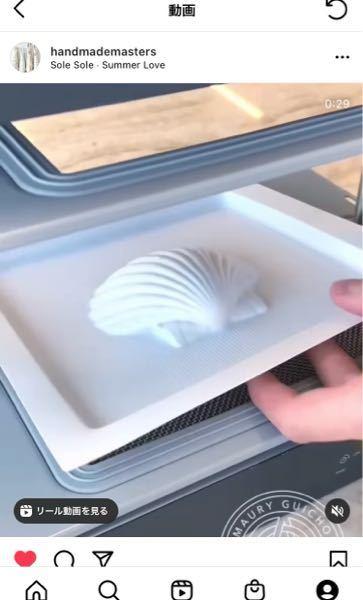 この型はなんの機会で作られてるか分かる方おられますか? 動画を載せれないので分かりにくいかと思いますがホタテの貝殻が置かれてる所にこの白いプラスチック?みたいなのを上からプレスしてこのような型が出来ていました。 分かる方おられましたらお願いしますm(__)m