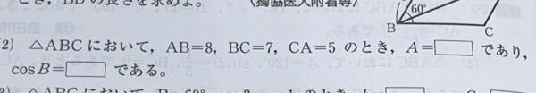 この、(2)の問題で、A=____,cosB=____を求めるって書いてあるけれど、Aも、コサインを求めればいいんですか?