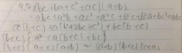 (b+c)(c+a)(a+b)+abcを因数分解する問題です。 写真の計算式ですがどこが間違えているのでしょうか? 答えは(a+b+c)(ab+bc+ca)だそうです。