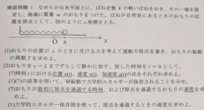 高校物理 単振動です (2)を教えて下さい