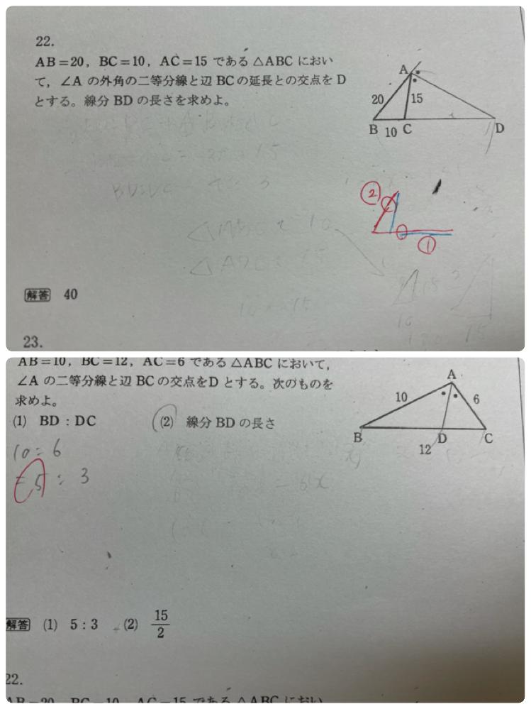 三角形の性質の問題(高校3年生) この2つの解き方を教えてください。 出来れば簡単なやり方で...