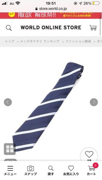 ネクタイを買おうと思うのですが、このネクタイは就活(会社の説明会など)で着用しても大丈夫でしょうか?