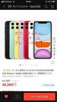 Qoo10で、未開封 iPhone11を買うのは危険ですか?画像の物が気になっています。