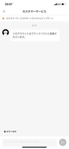 sheinで商品を購入し、配送済みになっているのに届きません。 アプリからカスタマーセンターに問い合わせるとブラックリストに登録されていると表示されます。 どうしたらいいですか(;_;)