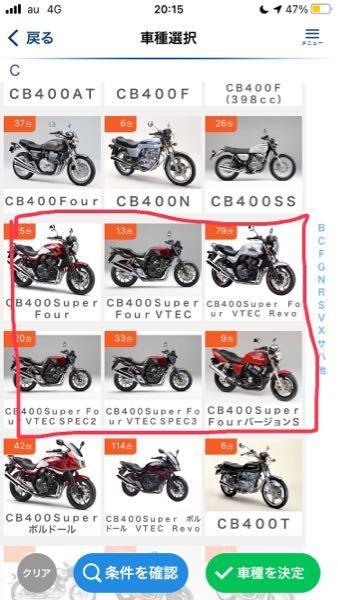 スーフォアについての質問です 下の画像で赤で枠をした6台の違いを教えてください!