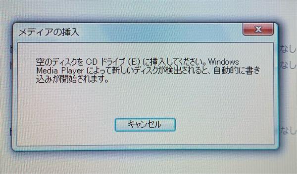 Windows vistaについて質問があります。 パソコンに取り込んだ音楽を空のCDに入れたいのですが、下のようなものが出ると同時に、CDを入れているところが少し開くのですがどうすればCDに音楽を入れれますか?